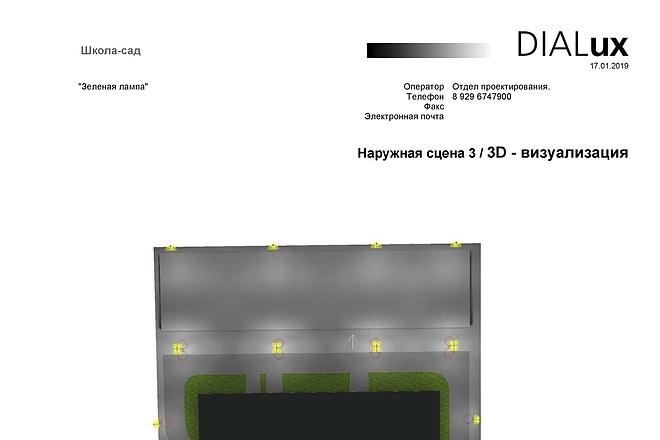 Простой светотехнический расчет в Диалюкс 3 - kwork.ru