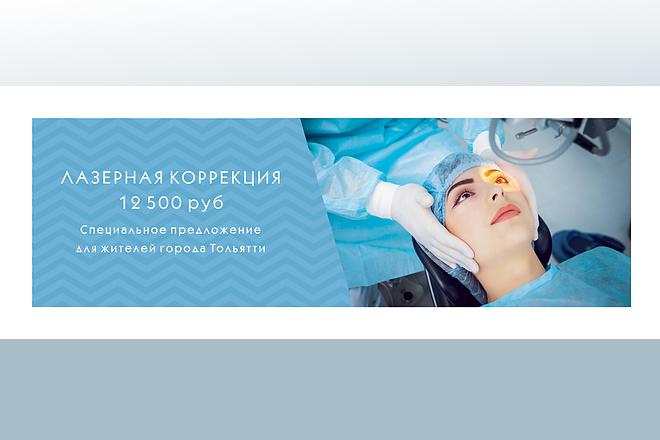 Баннер для сайта за один кворк 10 - kwork.ru