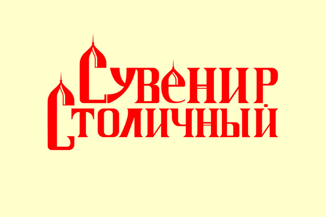 Отрисую в вектор 4 - kwork.ru