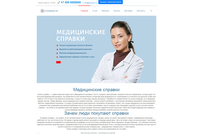 Скопирую почти любой сайт, landing page под ключ с админ панелью 36 - kwork.ru