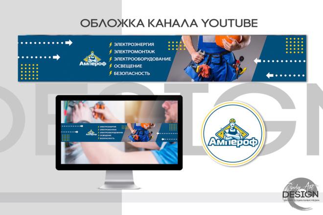 Оформление канала Ютуб. Дизайн шапки Youtube 27 - kwork.ru