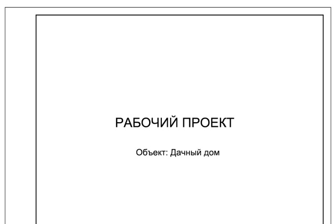 Проект электроснабжения коттеджа 1 - kwork.ru