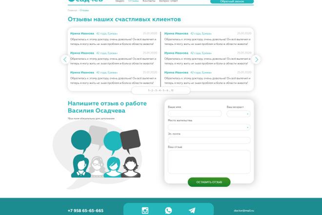 Любая верстка из PSD макетов 4 - kwork.ru