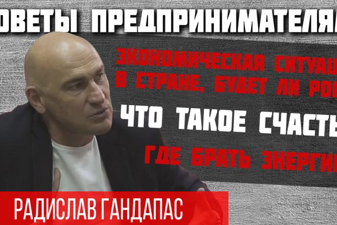 Превью картинка для YouTube 23 - kwork.ru