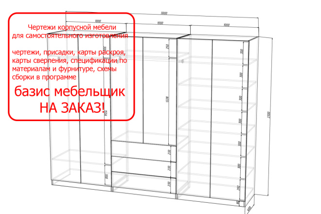 Конструкторская документация для изготовления мебели 5 - kwork.ru
