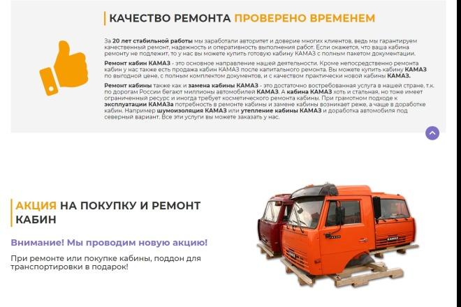 Сайт под ключ. Landing Page. Backend 133 - kwork.ru