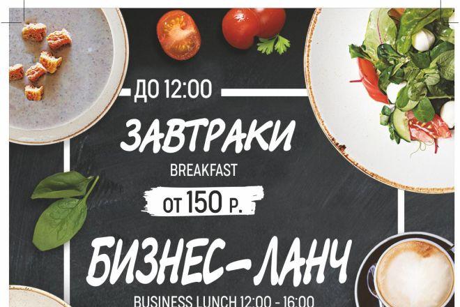 Листовка, флаер качественно и быстро 5 - kwork.ru