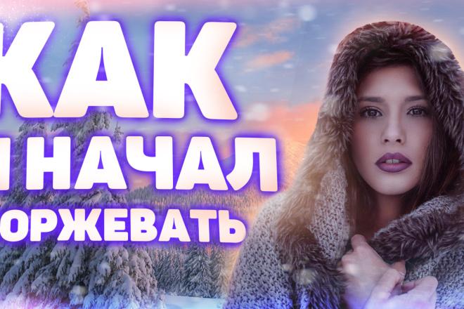 Креативные превью картинки для ваших видео в YouTube 32 - kwork.ru