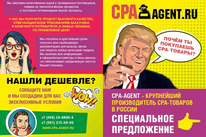 Красивый и уникальный дизайн флаера, листовки 6 - kwork.ru