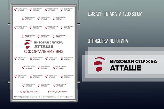 Разработаю дизайн рекламного постера, афиши, плаката 32 - kwork.ru