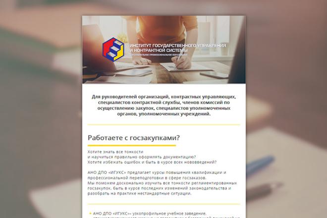 Html-письмо для E-mail рассылки 68 - kwork.ru