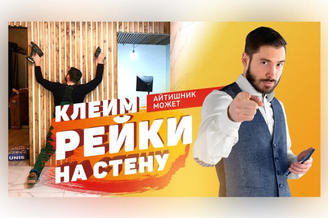 Сделаю превью для видеролика на YouTube 58 - kwork.ru