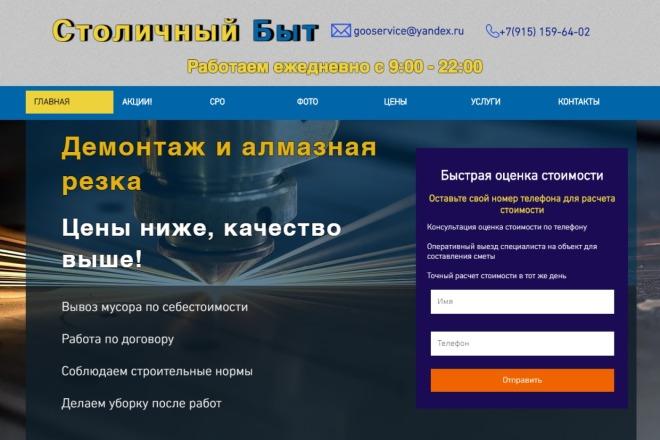 Сайт на Wix 3 - kwork.ru