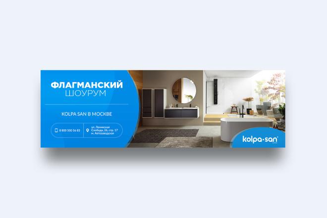 Разработаю дизайн баннера для сайта 34 - kwork.ru