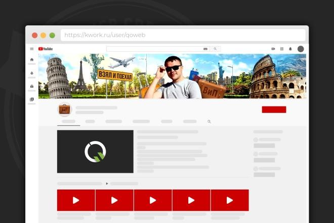Сделаю оформление канала YouTube 87 - kwork.ru