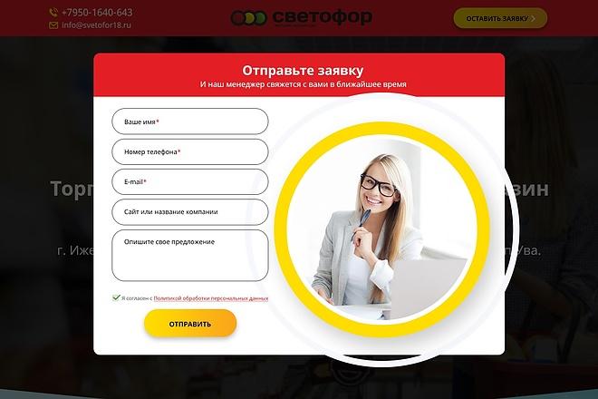 Разработаю дизайн Landing Page 69 - kwork.ru