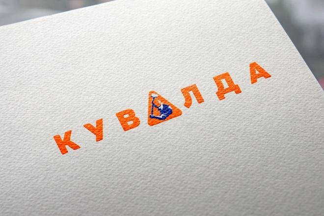 Сделаю продающий лого 3 - kwork.ru