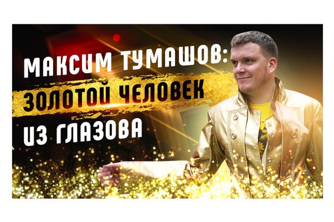 Сделаю превью для видеролика на YouTube 83 - kwork.ru