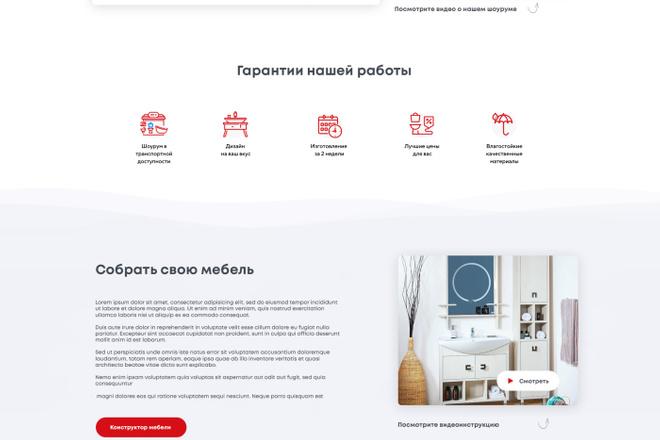 Дизайн одного блока Вашего сайта в PSD 4 - kwork.ru