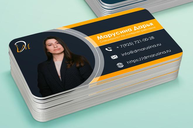 Разработаю красивый, уникальный дизайн визитки в современном стиле 10 - kwork.ru