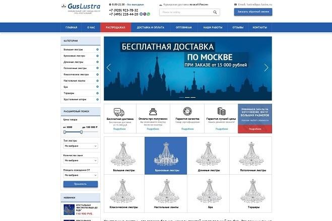 Интеграция верстки или правка на HostCMS 25 - kwork.ru