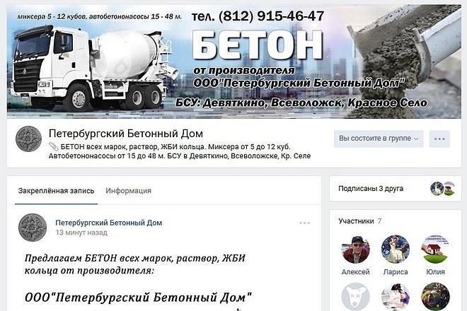 Оформлю группу ВК - обложка, баннер, аватар, установка 67 - kwork.ru