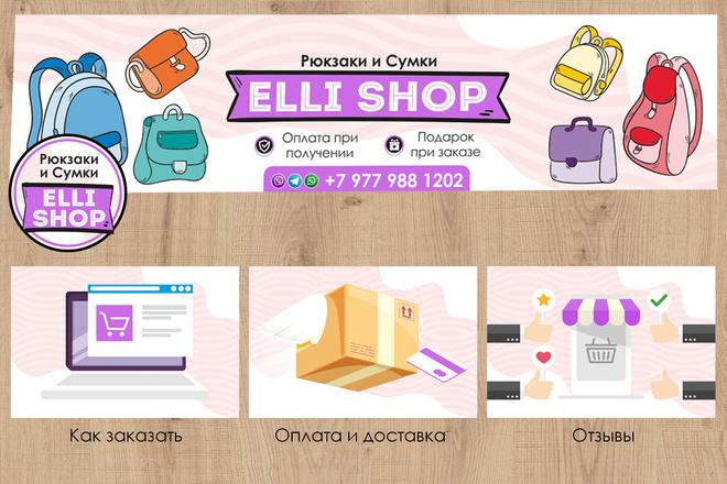 Обложка + ресайз или аватар 6 - kwork.ru