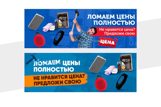 2 баннера для сайта 78 - kwork.ru