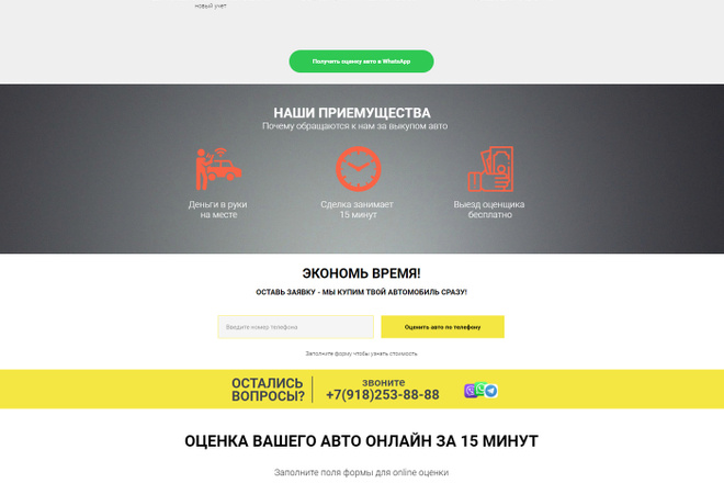 Перенос, экспорт, копирование сайта с Tilda на ваш хостинг 65 - kwork.ru
