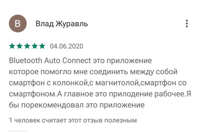 120 установок вашего приложения живыми людьми 1 - kwork.ru
