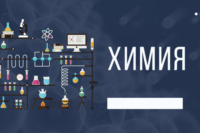 Стильный дизайн презентации 238 - kwork.ru