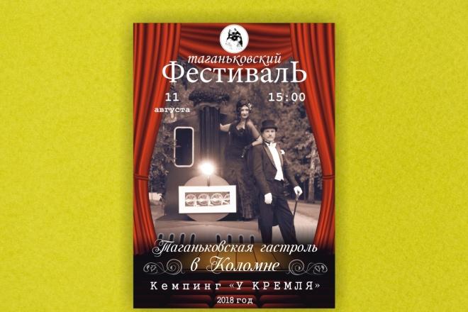 Выполню дизайн баннера для сайта или соц. сетей 9 - kwork.ru