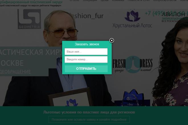 Доработка и исправления верстки. CMS WordPress, Joomla 94 - kwork.ru