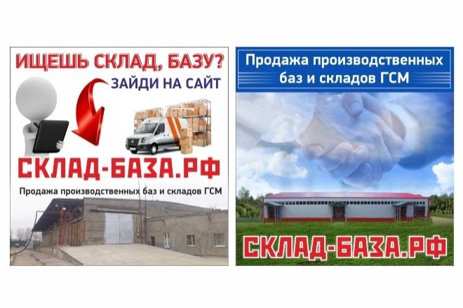 Рекламный баннер 76 - kwork.ru