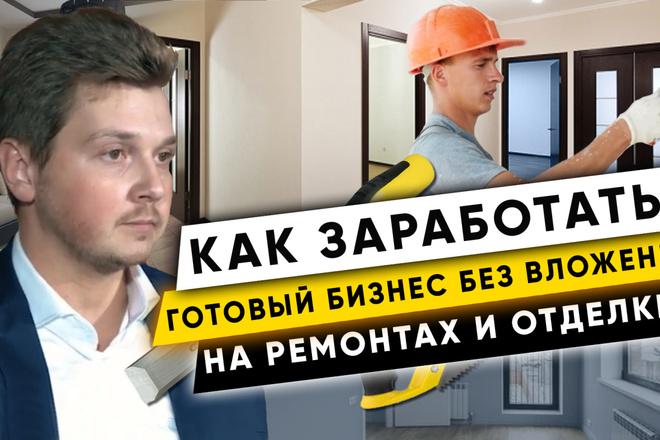 Обложка превью для видео YouTube 38 - kwork.ru