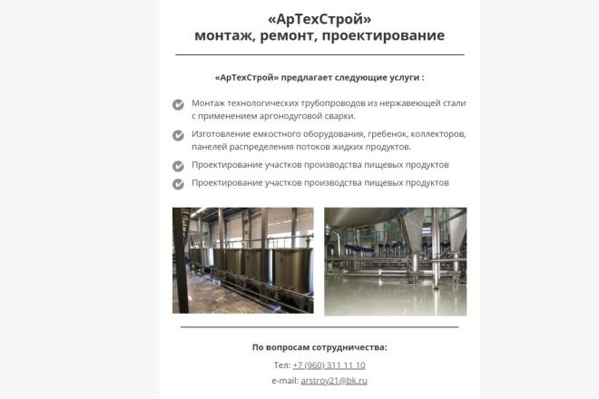 Создание и вёрстка HTML письма для рассылки 71 - kwork.ru