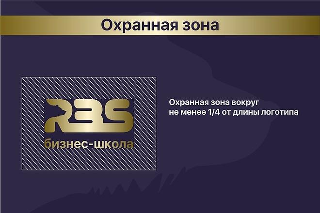 Разработка brand book 13 - kwork.ru