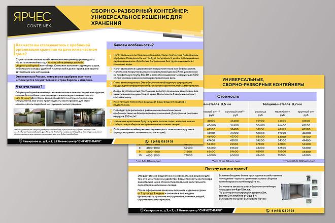 Яркий дизайн коммерческого предложения КП. Премиум дизайн 72 - kwork.ru