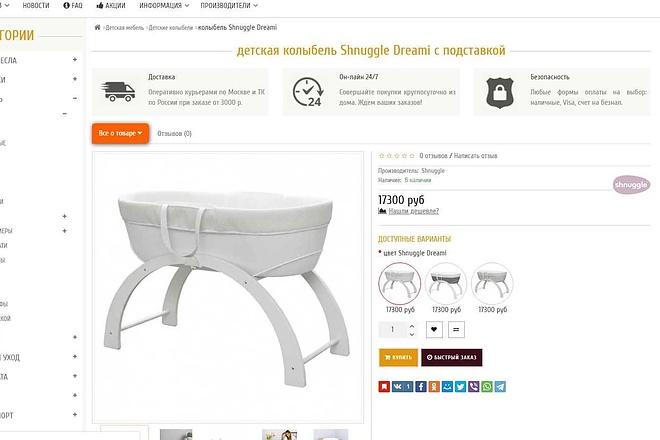 5 мульти интернет магазинов на Opencart для нескольких регионов 4 - kwork.ru