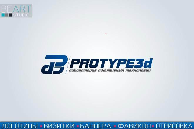 Создам качественный логотип, favicon в подарок 11 - kwork.ru