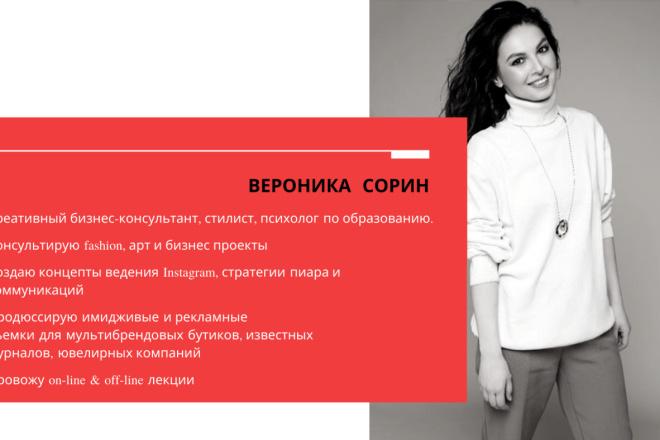 Стильный дизайн презентации 166 - kwork.ru