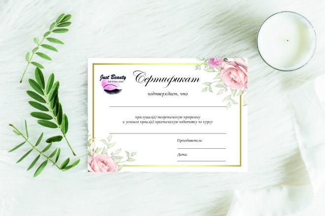Сертификат, грамота, диплом 3 - kwork.ru