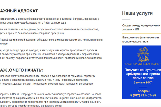 Создам сайт под ключ на WordPress 66 - kwork.ru