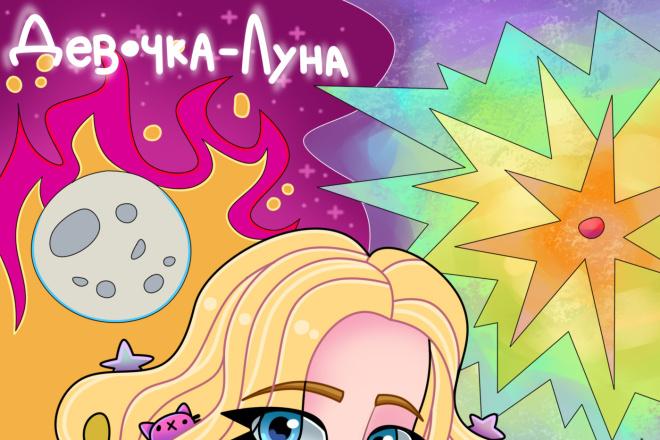 Нарисую персонажа в авторском стиле, иллюстрацию 1 - kwork.ru