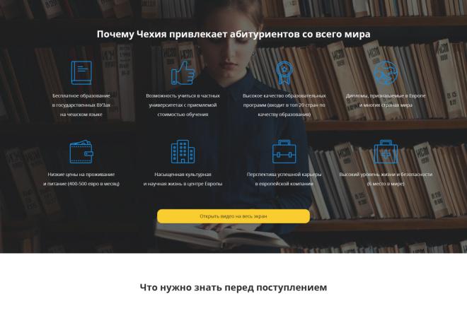 Дизайн для страницы сайта 38 - kwork.ru