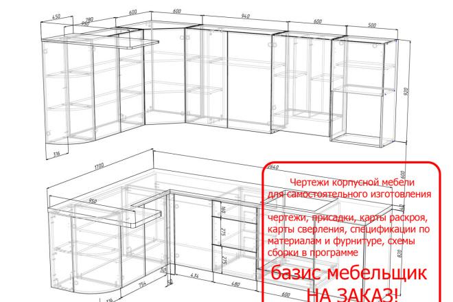Конструкторская документация для изготовления мебели 7 - kwork.ru
