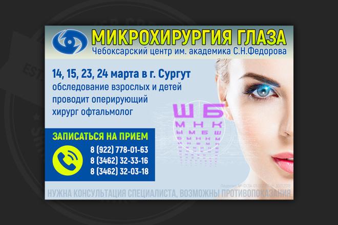 Сделаю качественный баннер 56 - kwork.ru