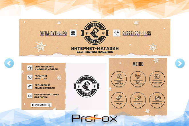 Оформление группы Вконтакте 22 - kwork.ru