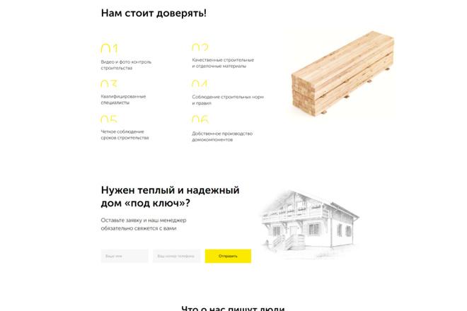 Создание Landing Page, одностраничный сайт под ключ на Tilda 24 - kwork.ru