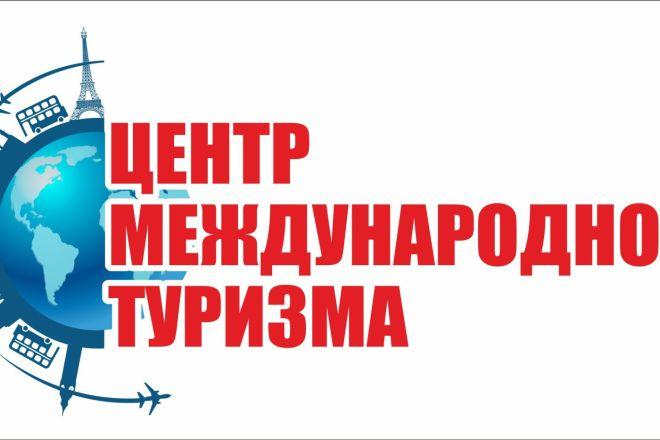 Сделаю профессионально логотип по Вашему эскизу 7 - kwork.ru